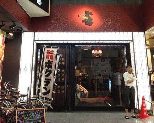 ト傳 (ぼくでん) 広島市中区 韓国料理とお酒が飲めるお店