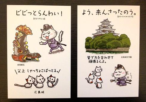 広島城 もとにゃりくん、キャラクターグッズが増えていた