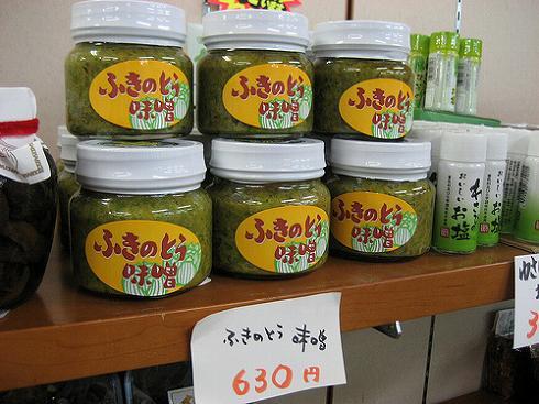 道の駅 スパ羅漢 ふきのとう味噌