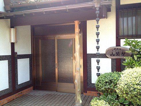 廿日市 山茶花(さざんか) 入口画像