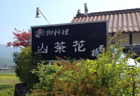 廿日市 山茶花(さざんか) 看板画像