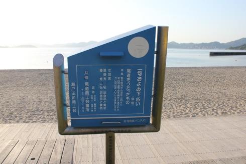 瀬戸田サンセットビーチ で一句詠む