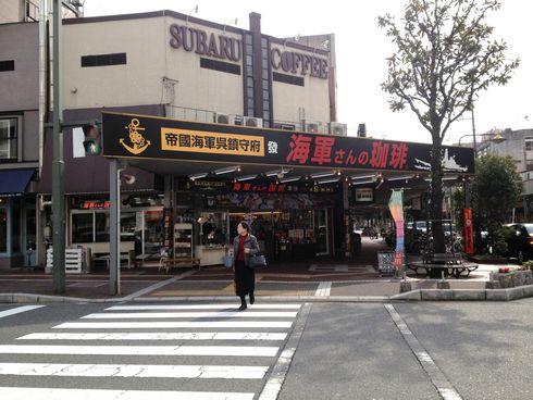 昴珈琲店、海軍さんの珈琲で知られるコーヒー屋