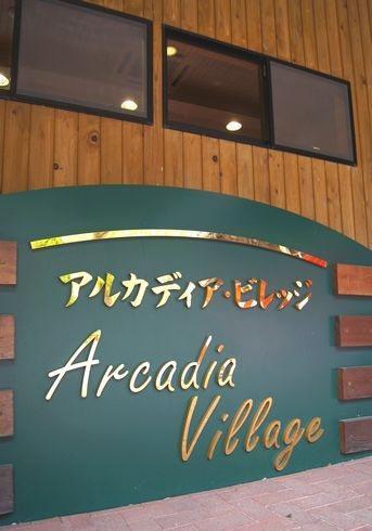 アルカディアビレッジ オープン!温泉にバーベキュー、体育館、会議室など