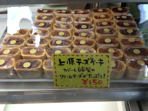カドーレ 上ノ原チーズケーキの画像2