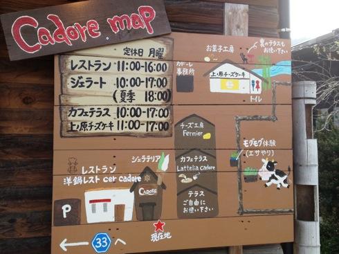 カドーレ 上ノ原牧場マップ