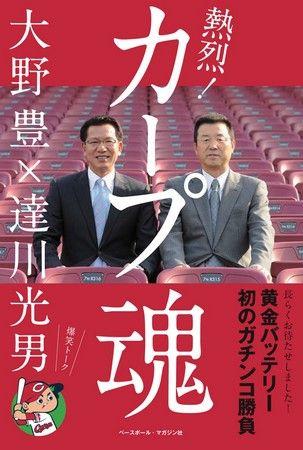 大野豊×達川光男で、熱烈カープ魂 を共著 トークショー開催も