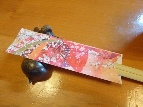 東広島 ふく政の箸袋2