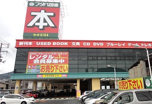 広島の本屋さん、フタバ図書がレンタカー事業を開始!