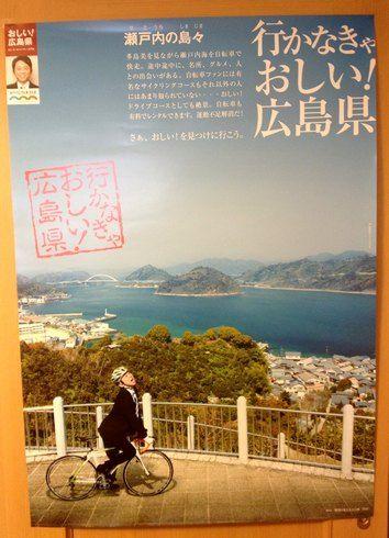 有吉弘行 「行かなきゃ おしい!広島県」 瀬戸内の島々 ポスター