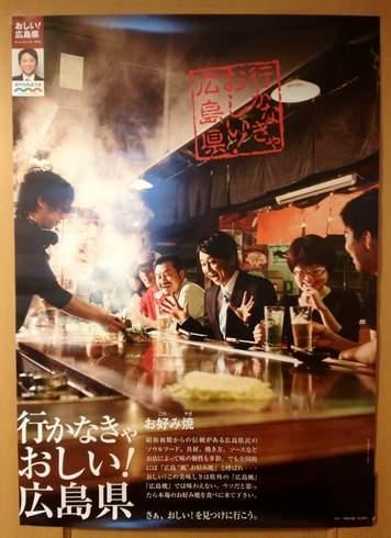 有吉弘行 「行かなきゃ おしい!広島県」 お好み焼 ポスター
