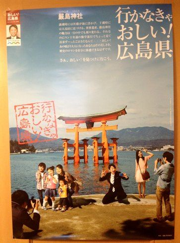 有吉弘行 「行かなきゃ おしい!広島県」 宮島ポスター