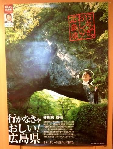 有吉弘行 「行かなきゃ おしい!広島県」 帝釈峡 ポスター