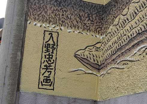 広島拘置所の壁画アート 入野さんのサイン
