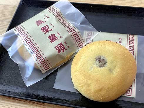 鳳梨萬頭(おんらいまんとう)呉市・天明堂の、パイナップル入り銘菓