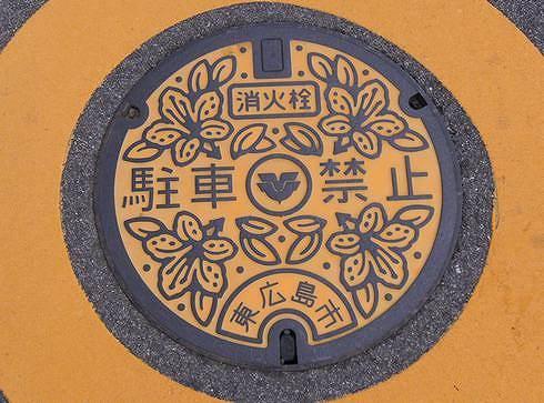 東広島市西条 消火栓マンホール
