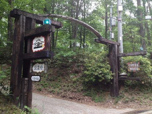 正直村 の門の画像