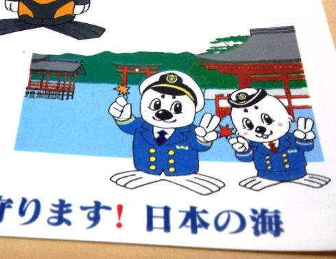 うみまる・うーみん 海上保安庁のキャラ ご当地 広島バージョン