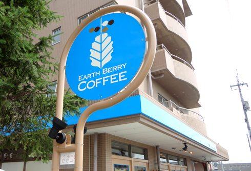 東広島市の アースベリーコーヒー (EARTH BERRY COFFEE)