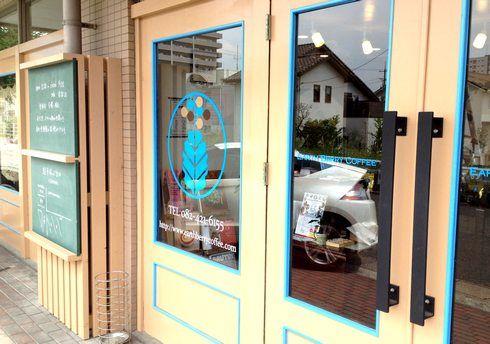 東広島市 コーヒー店 アースベリーコーヒー