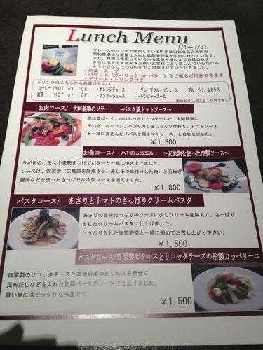 広島市 元宇品のダイニングカフェ グレース