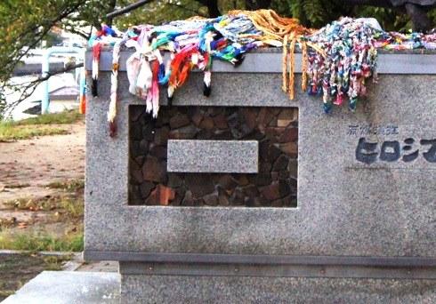 ヒロシマの碑 原爆瓦の画像