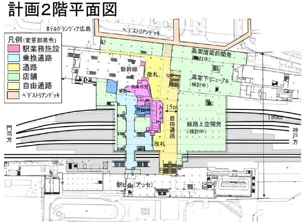 広島駅・橋上駅工事とエキナカ計画、ビフォーアフター 図面