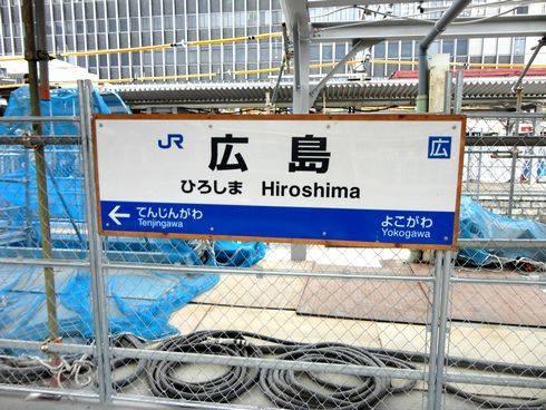 広島駅、2017年の完成に向け工事着々と