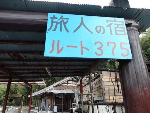東広島市のライダーハウス、旅の宿 ルート375