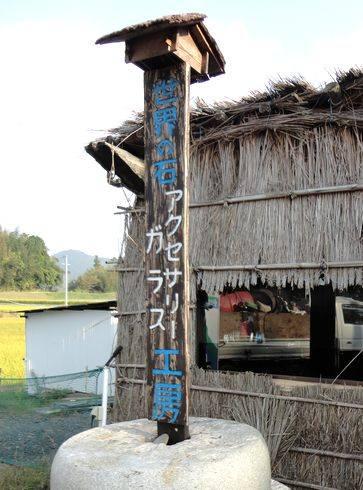 東広島市のライダーハウス、旅の宿 ルート375 アクセサリー工房の看板