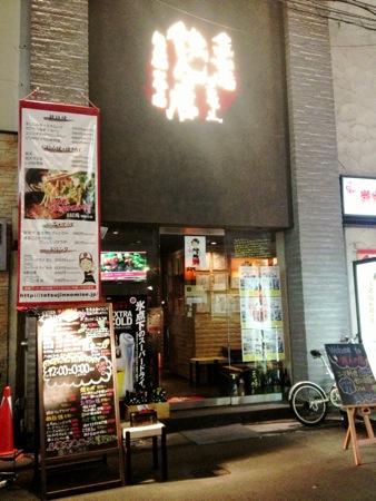 鉄人の店、金本知憲プロデュースのお好み焼き屋に行ってきた