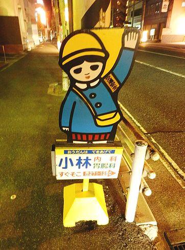飛び出し坊や コレクション!広島県の地域別坊やいろいろ