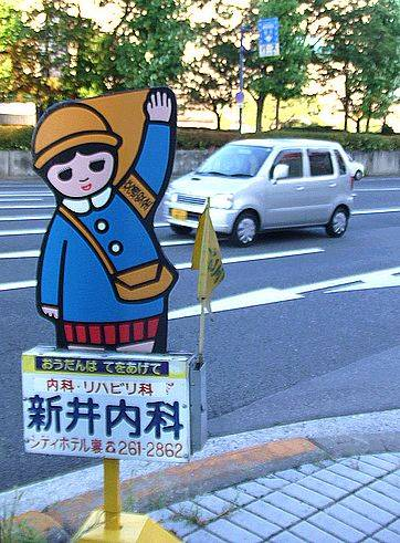 広島市 飛び出し坊や