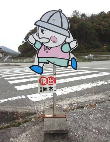 広島県府中市の 飛び出し坊や