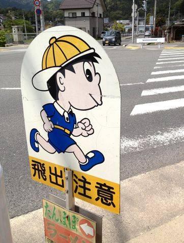 広島市安佐北区志和口 の、飛び出し禁止看板 男の子