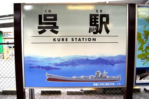 呉駅の看板 画像