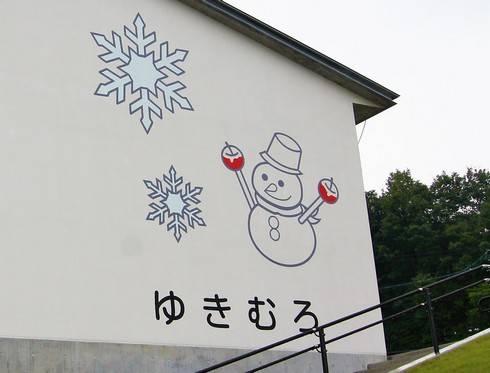 雪室(ゆきむろ)夏でも一気にクールダウン!道の駅に珍しいスポット