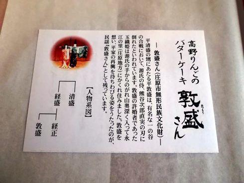 敦盛さん の説明