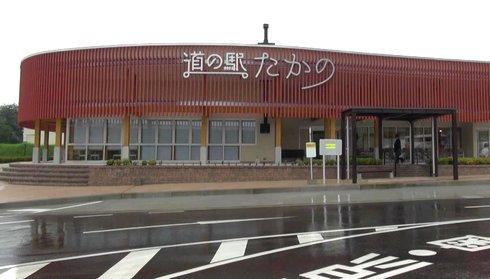 道の駅たかの 外観画像