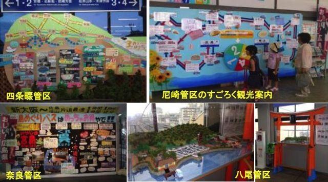 広島県デスティネーションキャンペーン 駅の手作り看板
