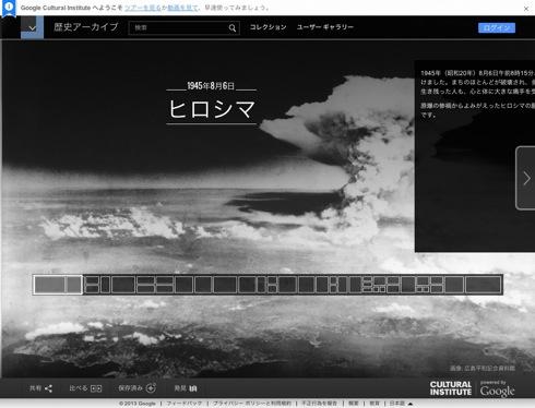 Google歴史アーカイブに 広島平和記念資料館