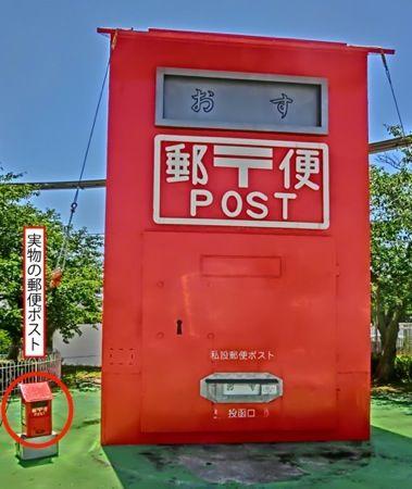 世界一大きな郵便ポスト、山口 常盤公園で投函でき ギネス認定
