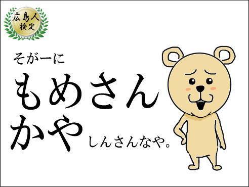 広島弁で「もめさんかやす」とはどういう意味