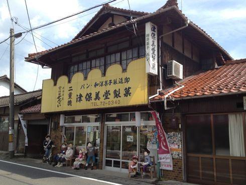 津保美堂製菓(つぼみどう)、おじいちゃんのあったかい二重焼き