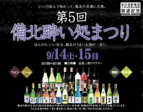 備北酔い処まつり、広島の美味しいお酒が集結!ほろ酔いイベント