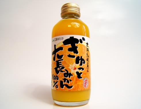 ぎゅっと大長みかん100%、香りが豊かな濃厚みかんジュース