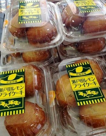 瀬戸田レモンフライケーキ、レモン餡の中にジャガイモ!?