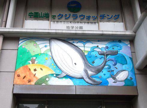 庄原市役所 比和支所に、クジラの壁画