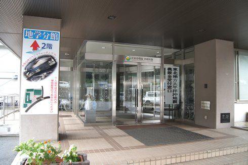 比和自然科学博物館 分館の入口