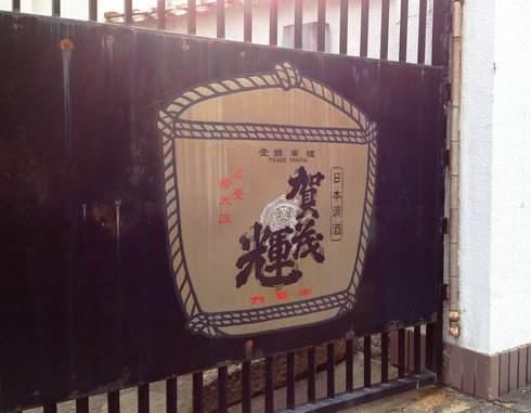 円座には、賀茂輝酒造さんの入口から入ります